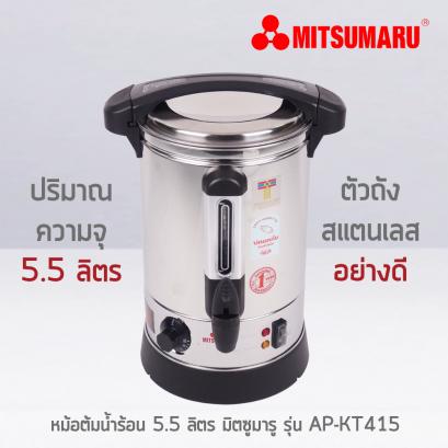 หม้อต้มน้ำไฟฟ้า 5.5 ลิตร