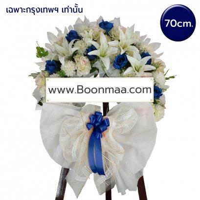 บุญราศรี - พวงหรีดดอกไม้ประดิษฐ์ (โทนสีน้ำเงิน)