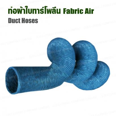Flexible Ducts Hoses - ท่อผ้าใบทาร์โพลีนเส้นใยไฟเบอร์