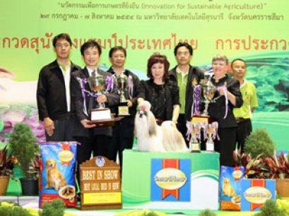 KORAT DOGS CLUB CHAMPIONSHIP SHOW 2011
