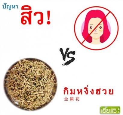 สิว vs กิมหงิ่งฮวย