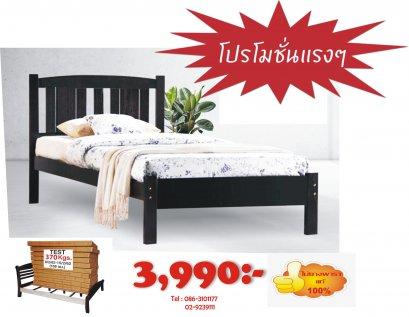 เตียงไม้ยางพารา ขนาด 3.5ฟุต