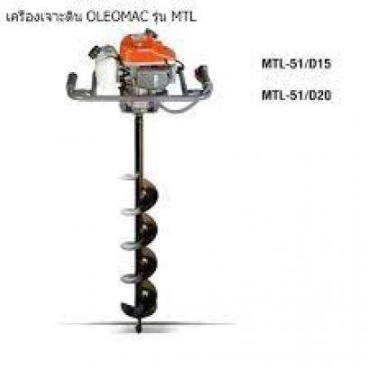 เครื่องเจาะดิน OLEO-MAC รุ่น MTL