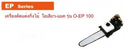 เครื่องตัดแต่งกิ่งไม้ OLEO-MAC รุ่น O-EP 100