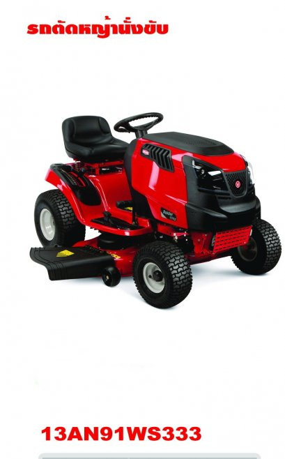 รถตัดหญ้านั่งขับ ROVER รุ่น RAIDER 13AN91WS333