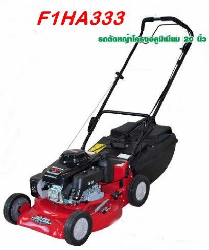 รถตัดหญ้าโครงอลูมิเนียม ROVER รุ่น F1HA333