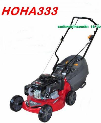 รถตัดหญ้าโครงเหล็ก ROVER รุ่น HOHA333