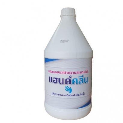 แอลกอฮอล์ทำความสะอาดมือแฮนด์คลีน 75%