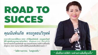 Road to Succes คุณนันท์นภัส ตระกูลธนวิรุฬห์