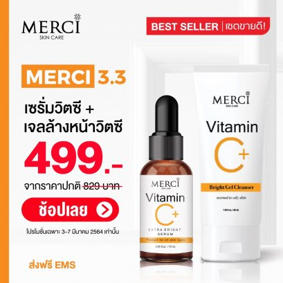 SET1 Merci Vitamin C Extra Bright Serum 10 ml. and  Merci Vitamin C Bright Gel Cleanser 50 ml.