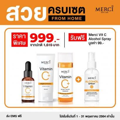 SET 3 Merci Vit C 1 ขวด + Merci Gel Cleanser 50 ml 1หลอด + Vitamin C Essence 1 ขวด แถมฟรี !!!  Merci Vit-C Alcohol Spray1ชิ้น มูลค่า99 บาท