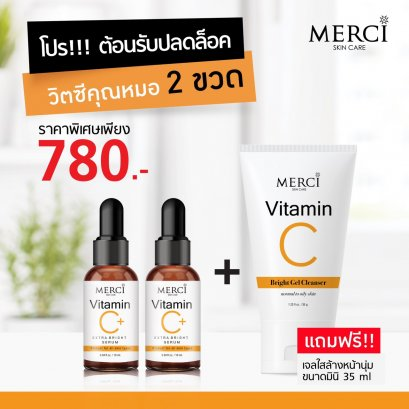 2 Vit C get FREE Gel35 ml. Merci Vitamin C Extra Bright Serum 10 ml.