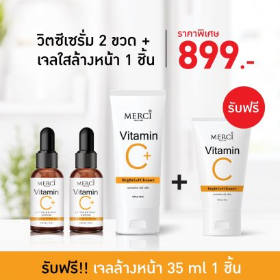 SET2 Free Gel35ml. Merci Vitamin C Extra Bright Serum 10 ml. and Merci Vitamin C Bright Gel Cleanser 50 ml.