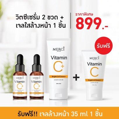 SET2 Free Gel35ml. Merci Vitamin C Extra Bright Serum 10 ml. and Merci Vitamin C Bright Gel Cleanser 50 ml.
