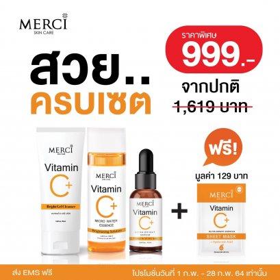 SET 3 Merci Vit C 1 ขวด + Merci Gel Cleanser 50 ml 1หลอด + Vitamin C Essence 1 ขวด แถมฟรี !!! Merci Vitamin C Sheet Mask 1 แผ่น มูลค่า 129บาท