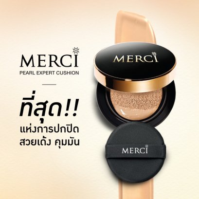 Merci Pearl Expert Cushion