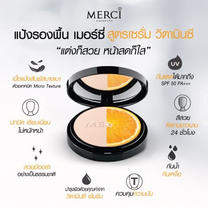 MERCI VITAMIN C FOUNDATION POWDER
