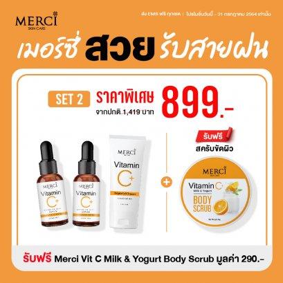 Merci Vit C 2 ขวด + Merci Gel Cleanser 50 ml 1 หลอด แถมฟรี !!! Merci Vit C Milk & Yogurt Body Scrub  มูลค่า 290บาท