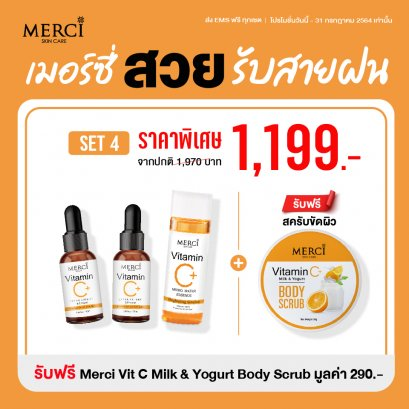 SET 4 Merci Vit C 2 ขวด + Merci Vitamin C Essence 1 ขวด แถมฟรี !!! Merci Vit C Milk & Yogurt Body Scrub  มูลค่า 290บาท