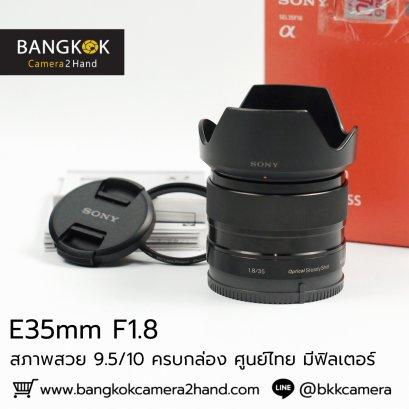 E35mm F1.8 เลนส์ฟิกส์ น้ำหนักเบา ศูนย์ไทย มีฟิลเตอร์