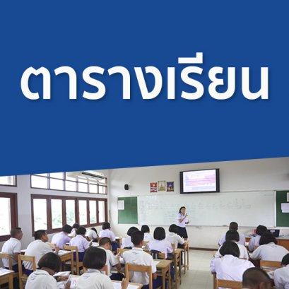 ตารางเรียนภาคเรียนที่ 2 ปีการศึกษา 2561