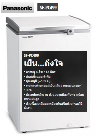 SF-PC499