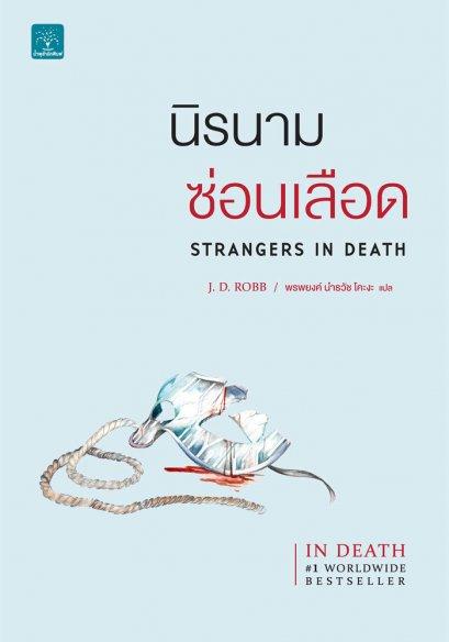 นิรนามซ่อนเลือด (Strangers In Death)