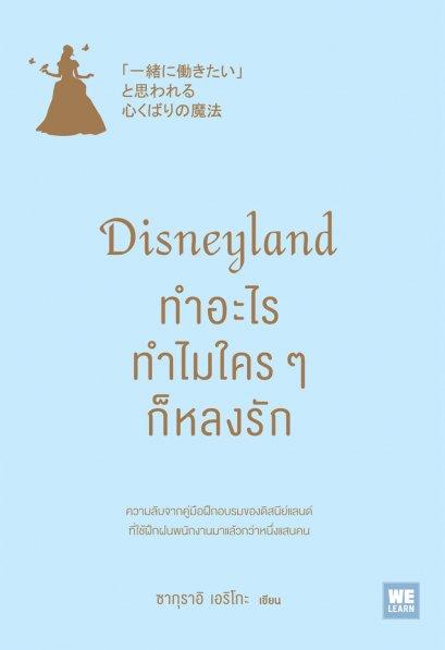 Disneyland ทำอะไร ทำไมใคร ๆ ก็หลงรัก  (「一緒に働きたい」と思われる 心くばりの魔法)