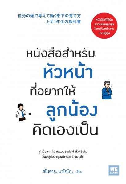 หนังสือสำหรับหัวหน้าที่อยากให้ลูกน้องคิดเองเป็น  (自分の頭で考えて動く部下の育て方 上司1年生の教科書)