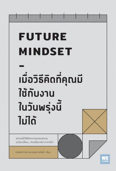 เมื่อวิธีคิดที่คุณมีใช้กับงานในวันพรุ่งนี้ไม่ได้  (Future Mindset)