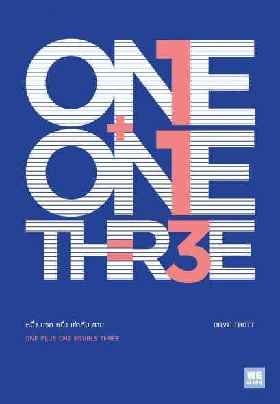 หนึ่ง บวก หนึ่ง เท่ากับ สาม (One Plus One Equals Three)