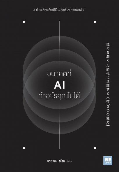 อนาคตที่ AI ทำอะไรคุณไม่ได้  (能力を磨く AI時代に活躍する人材「3つの能力」)