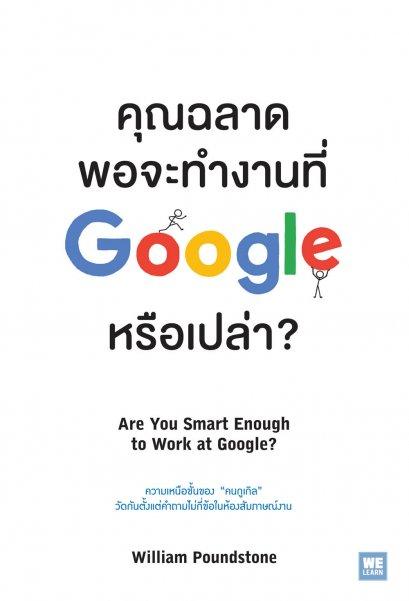 คุณฉลาดพอจะทำงานที่ Google หรือเปล่า?  (Are You Smart Enough to Work at Google?)