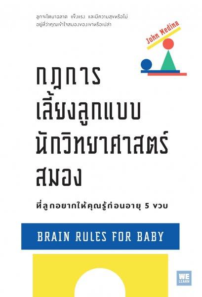 กฎการเลี้ยงลูกแบบนักวิทยาศาสตร์สมอง ที่ลูกอยากให้คุณรู้ก่อนอายุ 5 ขวบ  (Brain Rules for Baby)