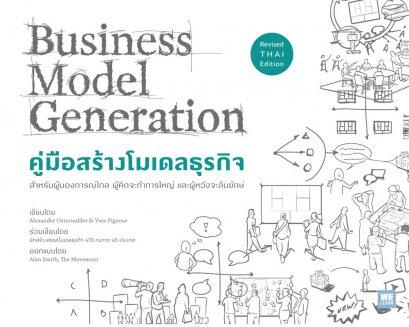 คู่มือสร้างโมเดลธุรกิจ (Business Model Generation) (ฉบับปรับปรุง)