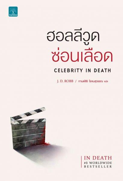 ฮอลลีวูดซ่อนเลือด (Celebrity In Death)