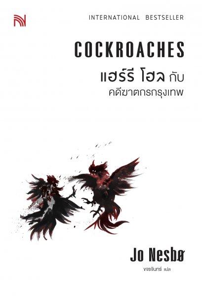 แฮร์รี โฮล กับ คดีฆาตกรกรุงเทพ  (Cockroaches)