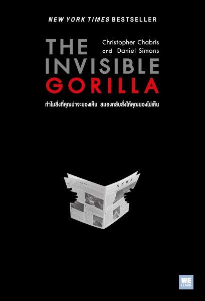 ทำไมสิ่งที่คุณน่าจะมองเห็น สมองกลับสั่งให้คุณมองไม่เห็น  (The Invisible Gorilla)