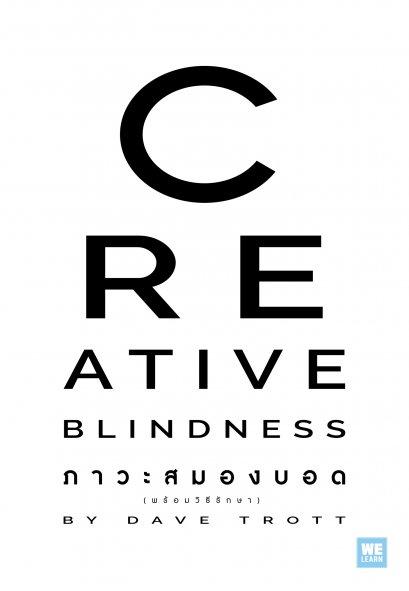 ภาวะสมองบอด (พร้อมวิธีรักษา)  (Creative Blindness)
