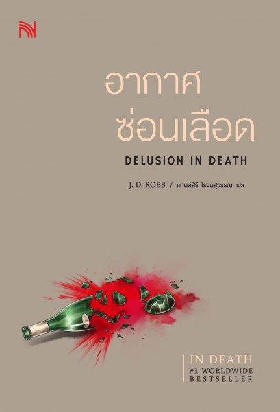 อากาศซ่อนเลือด (Delusion In Death)