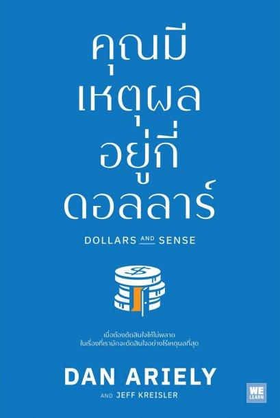 คุณมีเหตุผลอยู่กี่ดอลลาร์ (Dollars and Sense)
