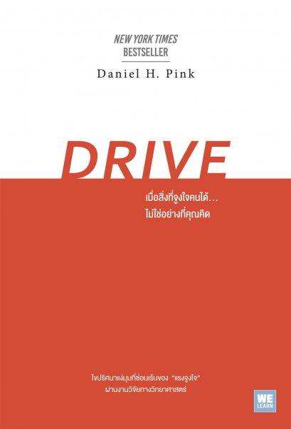 เมื่อสิ่งที่จูงใจคนได้...ไม่ใช่อย่างที่คุณคิด  (Drive)