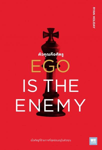 ตัวคุณคือศัตรู  (Ego Is the Enemy)(copy)