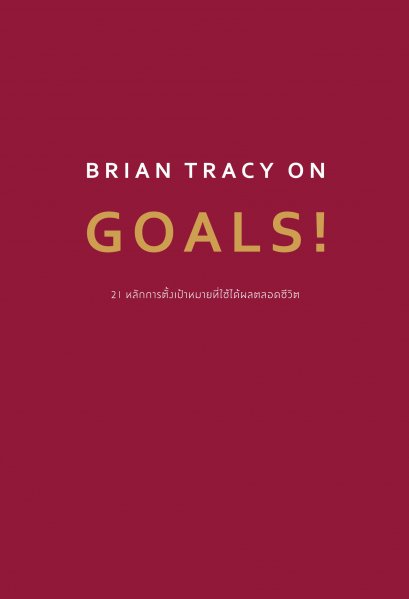 Brian Tracy on Goals