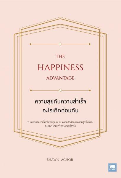 ความสุขกับความสำเร็จ อะไรเกิดก่อนกัน  (The Happiness Advantage)