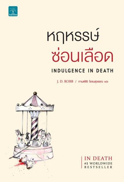หฤหรรษ์ซ่อนเลือด  (Indulgence In Death)