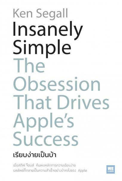 เรียบง่ายเป็นบ้า  (Insanely Simple)