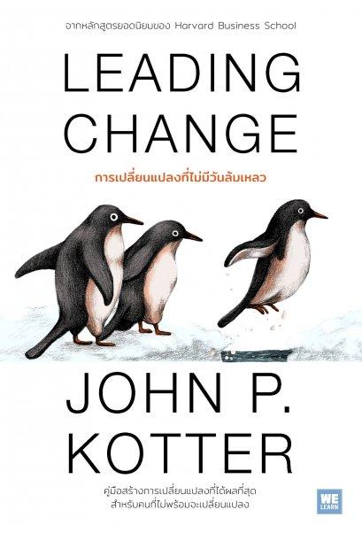 การเปลี่ยนแปลงที่ไม่มีวันล้มเหลว  (Leading Change)