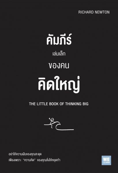 คัมภีร์เล่มเล็กของคนคิดใหญ่ (The Little Book of Thinking Big)