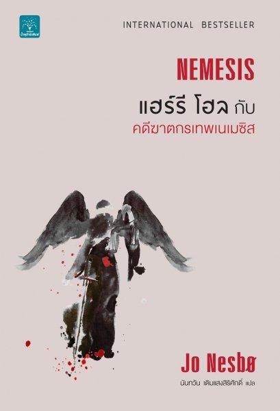 แฮร์รี โฮลกับคดีฆาตกรเทพเนเมซิส  (Nemesis)